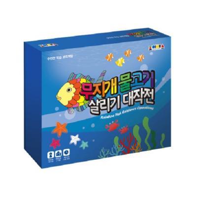 무지개물고기 살리기 대작전 보드게임 /7세이상 2-4인