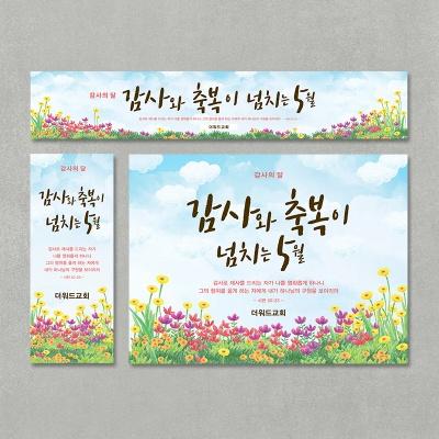 [주문제작] 더워드 가정의달 현수막_ 감사와축복
