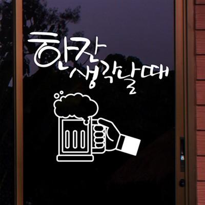 ijs269-맥주스티커-한잔 생각날때