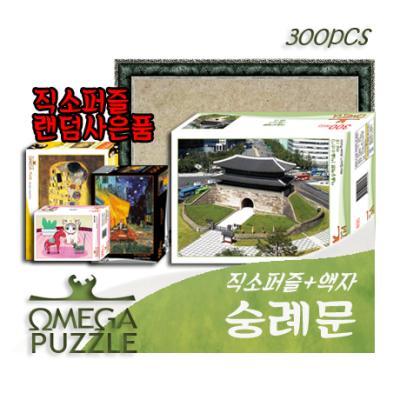 [오메가] 300pcs 직소 숭례문 335+액자+직소사은품