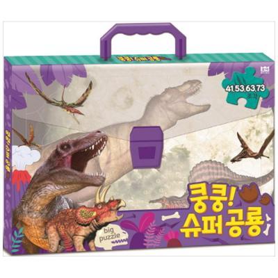 [로이북스] 쿵쿵! 슈퍼 공룡 big puzzle [퍼즐 ]