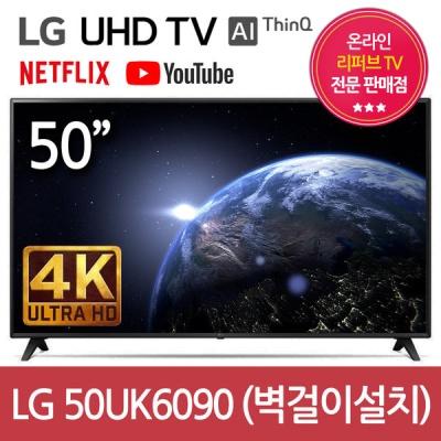 LG전자 50UK6090 4K UHD 벽걸이 TV