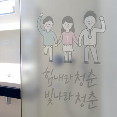 ik962-청춘들이여_유리문시트지