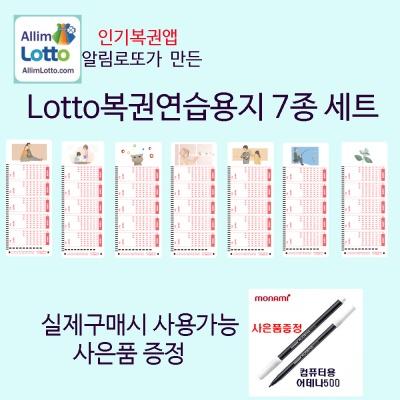 New알림로또용지/캐릭터별 300매 총 2100매+펜21개
