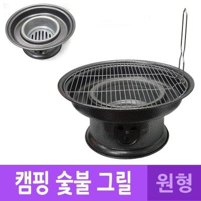 LM 캠핑 접이식 화로대 바베큐 그릴 원형