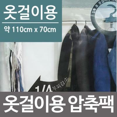 우일 옷걸이용 압축팩1P(110x70) 옷걸이압축 진공포장