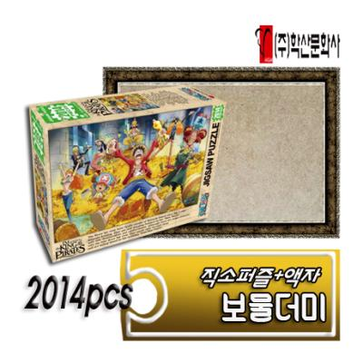 [학산] 원피스 직소 2014PCS 보물더미 +액자세트