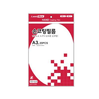 라미에이스 손코팅필름 100MIC A3(20매)
