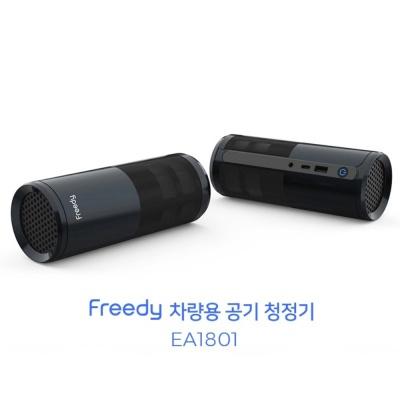 프리디 차량용 공기청정기 EA1801