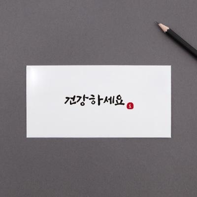 [주문제작]현금봉투 캘리도장