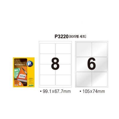 [프린텍] P3220-10_라벨보호필름세트/8칸/10매