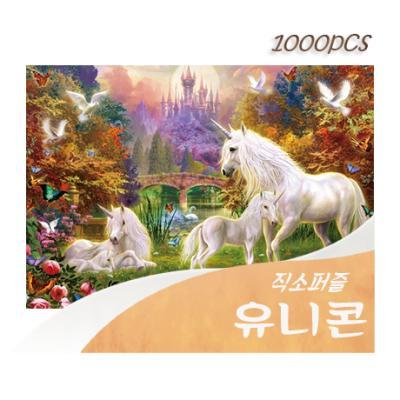 [비앤비퍼즐] 1000PCS 직소 유니콘 PL1303