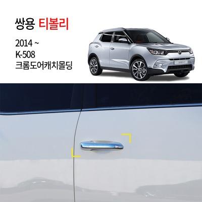 [경동] K508 도어캐치몰딩 티볼리전용