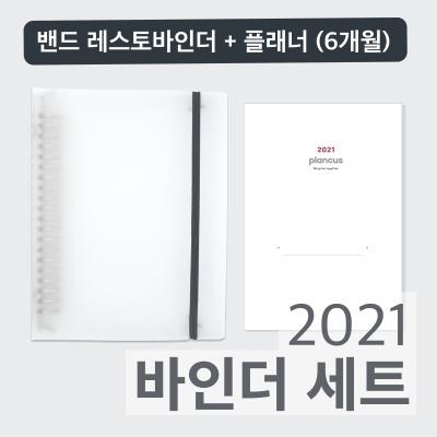 밴드 레스토바인더 + 2021 하반기 플래너 속지 세트
