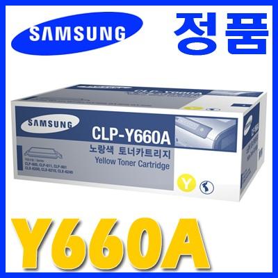 삼성 정품 CLP-Y660A Y660 660A CLP-605NDK/611NDK/612NDK/661NK/661NDK/662NDK CLX-6210/6240FXK