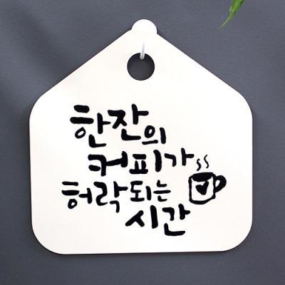 캘리안내판_004_한잔의 커피가 허락되는 시간