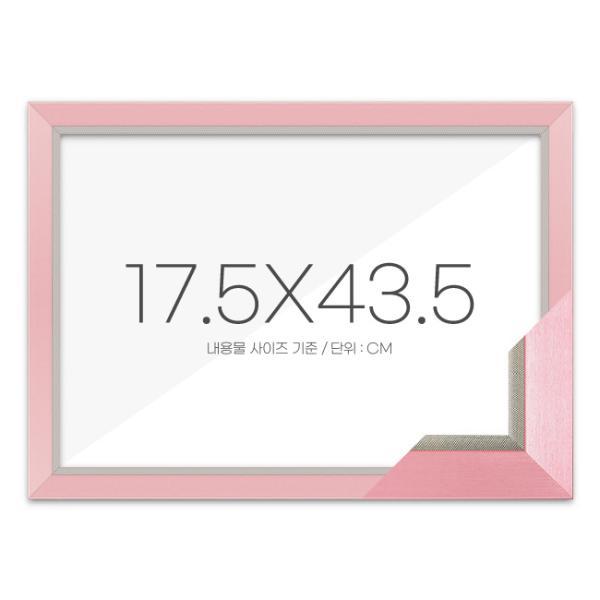 퍼즐액자 17.5x43.5 고급형 모던핑크