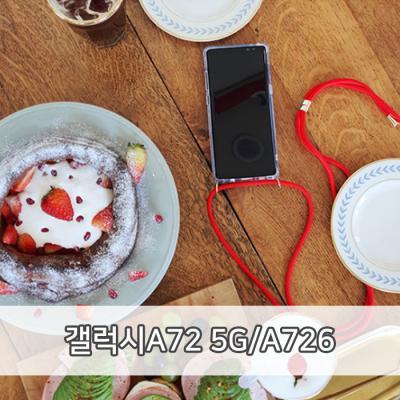 (SJ)하이온/넥클리스/목걸이케이스/갤럭시A72 5G/A726