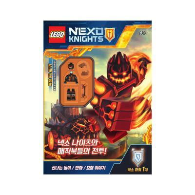 레고 넥소나이츠와 매직북들의 전투!