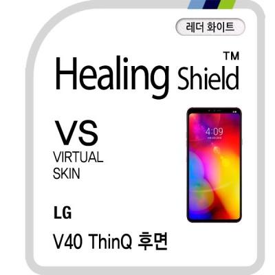 LG V40 씽큐 후면 버츄얼스킨 레더화이트 보호필름1매