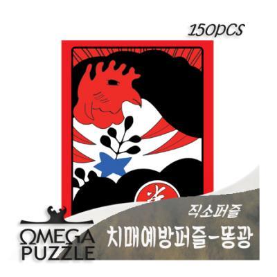 [오메가퍼즐] 150pcs 직소퍼즐 똥광 141