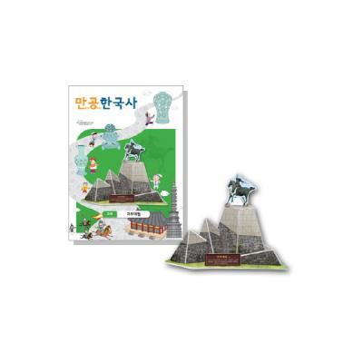 만공한국사 입체퍼즐 - 고려 귀주대첩