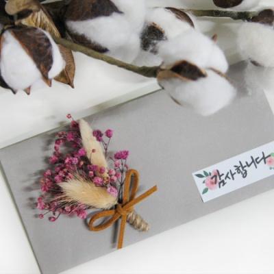 감동샵 프리저브드 플라워 용돈 봉투