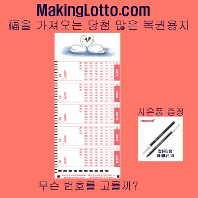 당첨 많은 복권용지 1등백조 100매 사은품 펜1개