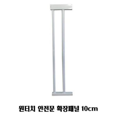 원터치 안전문 확장패널 10cm 애견 유아 안전 펜스