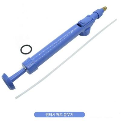 분무기 패트병 스프레이 물뿌리개 물 분사기 노즐