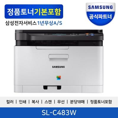 삼성전자 SL-C483W 컬러 레이저복합기