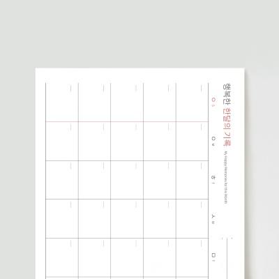 더메모 (한달의기록)