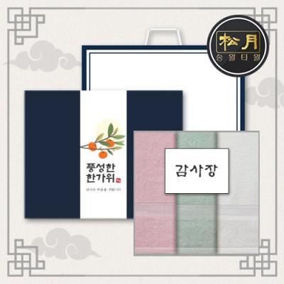 송월 추석선물세트 AB 프라임 무지 세면타월 3매세트
