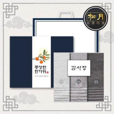 송월 추석선물세트 필라라인 세면타월 3매세트