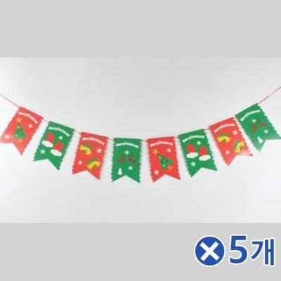 크리스마스 배너 가랜드 페넌트레드그린x5개 가랜더
