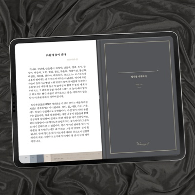 손으로 책을 읽다, 디지털 필사노트 굿노트 속지