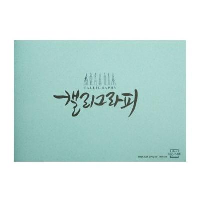 [삼원특수지상사] 아트스퀘어캘리그라피A4 러프 KR002 [권/1]  357844