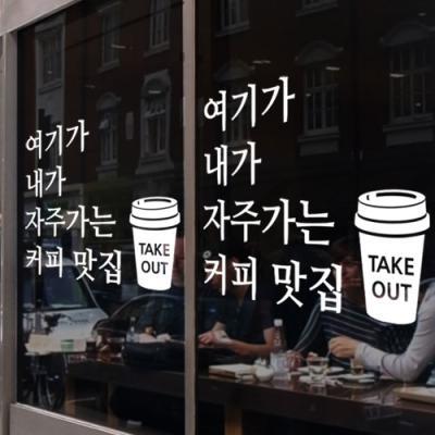 ia663-여기가맛집(커피_명조체_대형)_그래픽스티커