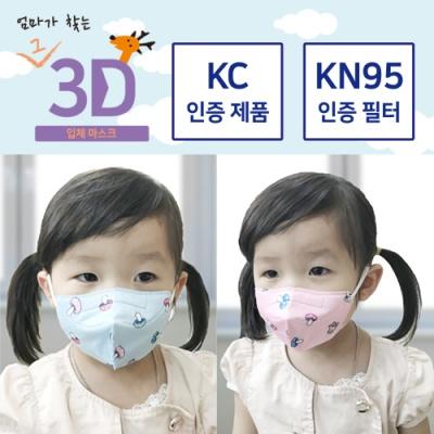엄마가 찾는 그 3D 입체 유아 마스크 1~3세 (10매입)