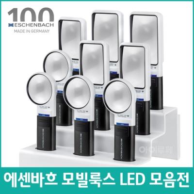 [에센바흐]모빌룩스 LED 돋보기 모음전 확대경 루페