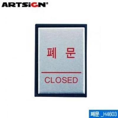 폐문 40x55mm H4603 알루미늄표지판 건물표기