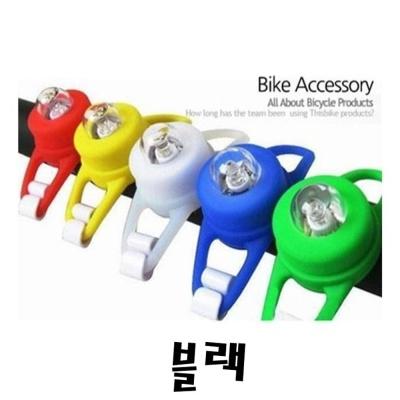 실리콘 라이트HL7(블랙)자전거안전등