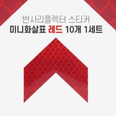 라이트 불빛 반사 리플렉터 미니화살표 스티커 레드