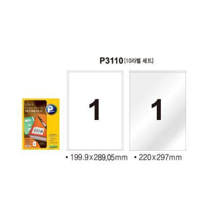 [프린텍] P3110-10_라벨보호필름세트/1칸/10매