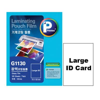 [프린텍] G1130-100_라미네이팅필름100MIC/Large ID/100매