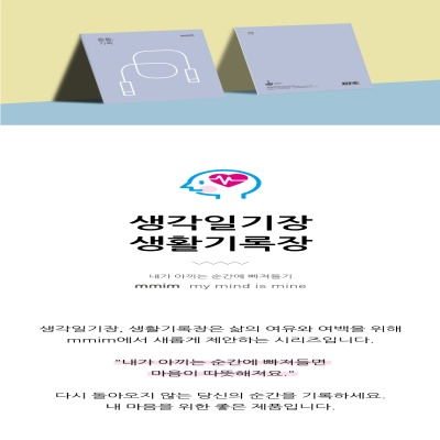 [mmim] 생각일기장 운동기록