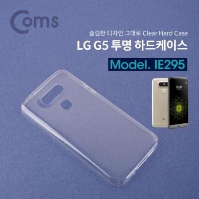 Coms 스마트폰 투명 하드케이스 LG G5