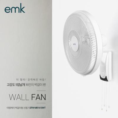 emk 벽걸이형 선풍기_EFW-M81610WT/40센치/16인치/안전망