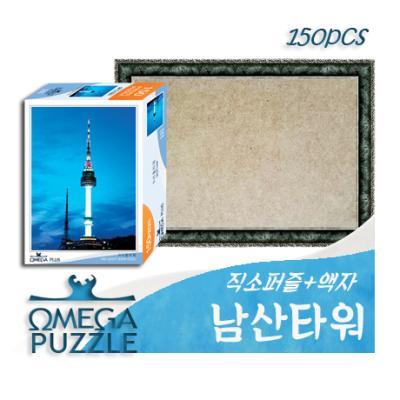 [오메가퍼즐] 150pcs 직소퍼즐 남산타워 131+액자