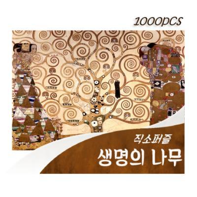 [비앤비퍼즐] 1000PCS 직소 생명의 나무 PL1175